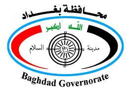 مبنى محافظة بغداد يودع الكتل الكونكريتية