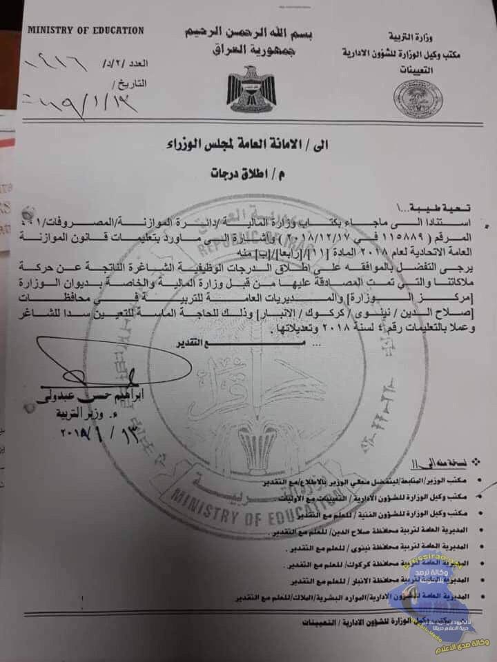 وزارة التربية تطالب الحكومة بإطلاق الدرجات الوظيفية لأربع محافظات