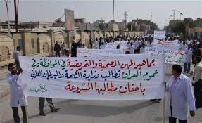 واسط:تظاهرة حاشدة للملاكات التمريضية والمهن الصحية