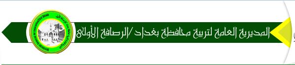 مجلس بغداد:تعيينات التربية تنتظر قراراً حكومياً