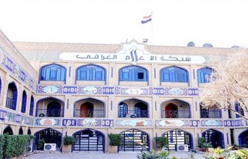 تحديد موعد تسمية رئيس جديد لشبكة الاعلام العراقي