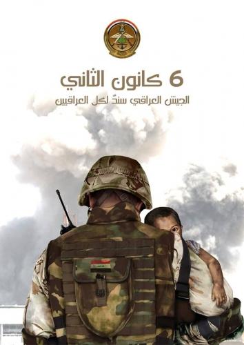 بيان لوزارة الدفاع مع حلول ذكرى تأسيس الجيش الـ 98