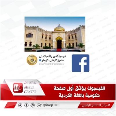 الفيسبوك يوثّق اول صفحة حكومية باللغة الكردية