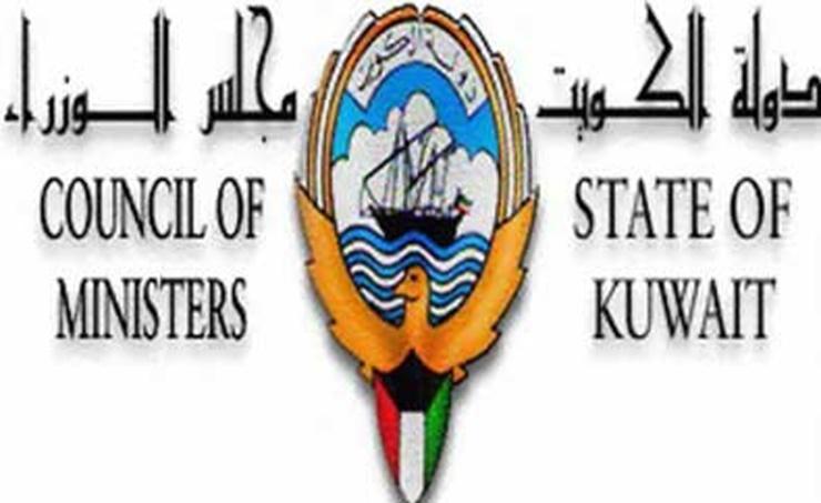 مجلس الوزراء الكويتي يستنفر جهاتها المعنية بتنفيذ مشروع قانون مع العراق