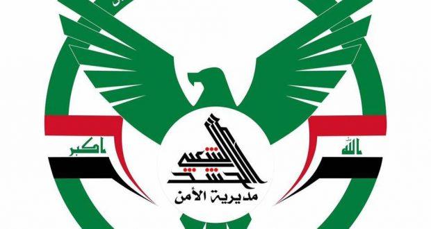 """مديرية الأمن تصدر بيانا بشأن ادعاءات بعض وسائل الإعلام بإغلاق مكتب """"سهر"""" تابع للحشد الشعبي"""