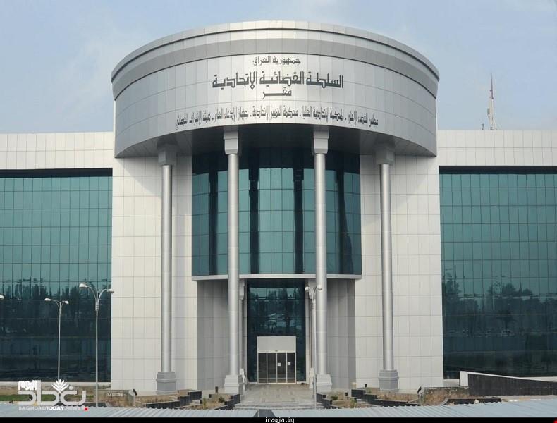 القضاء الأعلى يحدد موعد انتخابات رابطة القاضيات