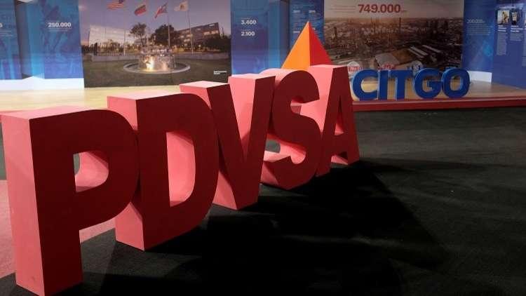 شركة النفط الفنزويلية تنقل الحسابات المصرفية الى بنك روسي