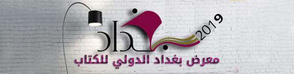 افتتاح معرض بغداد الدولي للكتاب بحضور عدد كبير من دور النشر والشخصيات الثقافية