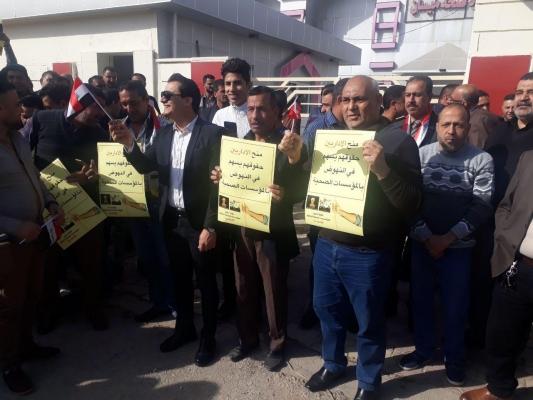 إداريو المؤسسات الصحية في ميسان يتظاهرون للمطالبة بزيادة المخصصات