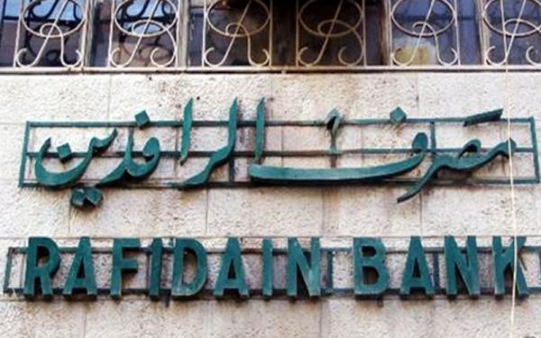 مصرف الرافدين يحدد أولويته بفتح فروع في الدول المجاورة والخليج