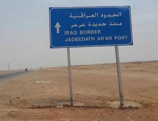 العراق والسعودية يحددان موعد إفتتاح منفذ عرعر