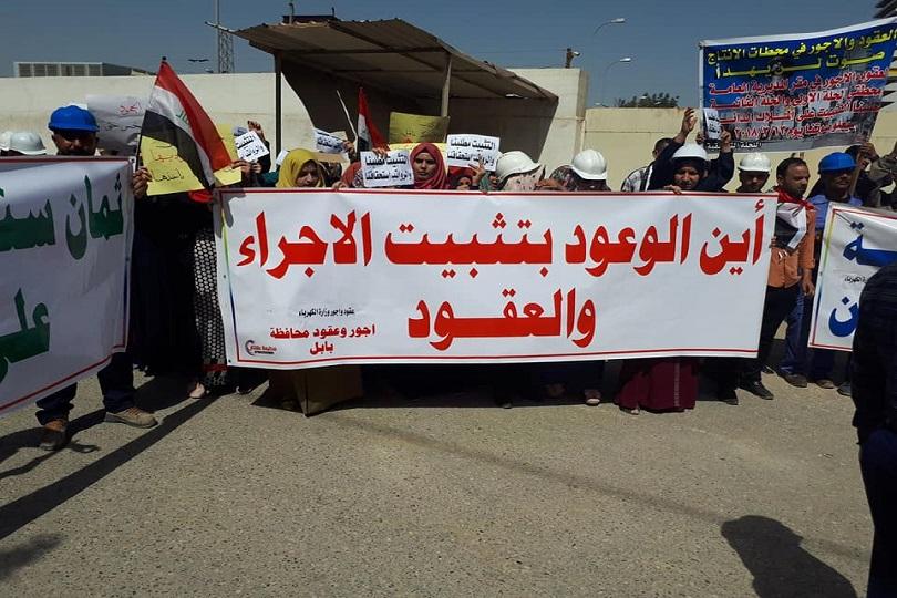 موظفوا العقود في وزارة الموارد يهددون بتظاهرة عارمة