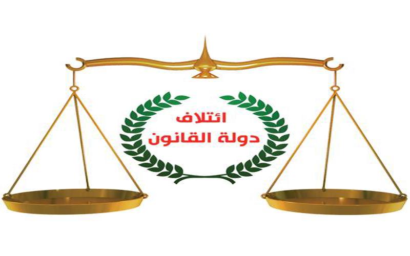 ائتلاف دولة القانون:المحكمة الاتحادية سلبت الحرية من البرلمان بإصدار القوانين