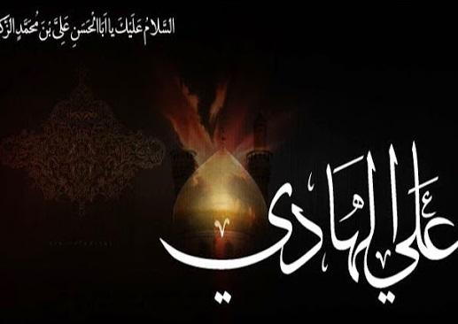 أبيات بحق الإمام علي الهادي