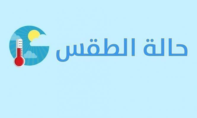 حالة الطقس في بغداد وبقية المحافظات