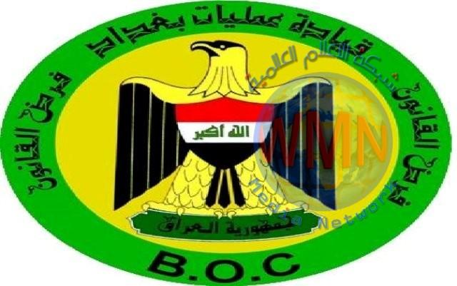 """""""موزع مخدرات الرصافة"""" في قبضة عمليات بغداد"""
