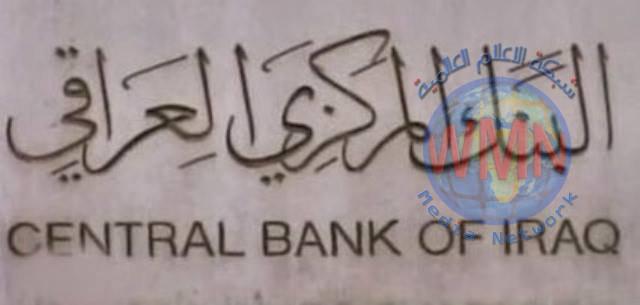 """المركزي يدعو المصارف لعدم التعامل مع شركتي """"ارموس"""" و""""الوطنية للخدمات المالية"""""""