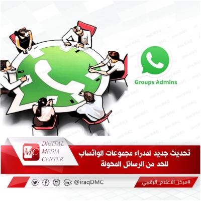 تحديث جديد لمدراء مجموعات الواتساب للحد من الرسائل المحولة