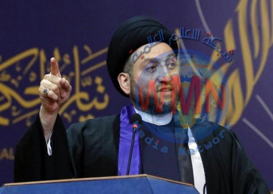 عمار الحكيم: فتوى الإمام السيستاني أنقذت العراق وأحبطت مخططاً تدميرياً