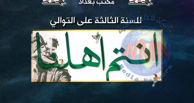 """بالتزامن مع شهر رمضان.. مكتب الحشد الشعبي في بغداد يطلق حملة """"انتم اهلنا الثالثة"""" للشهداء والجرحى"""