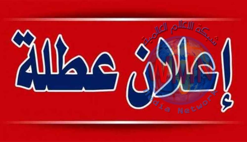 7 محافظات تعطل دوام الغد في ذكرى شهادة الإمام علي {ع}