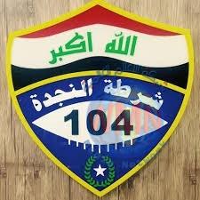 دوريات نجدة بغداد تلقي القبض على سراق في ساعات متأخرة من الليل