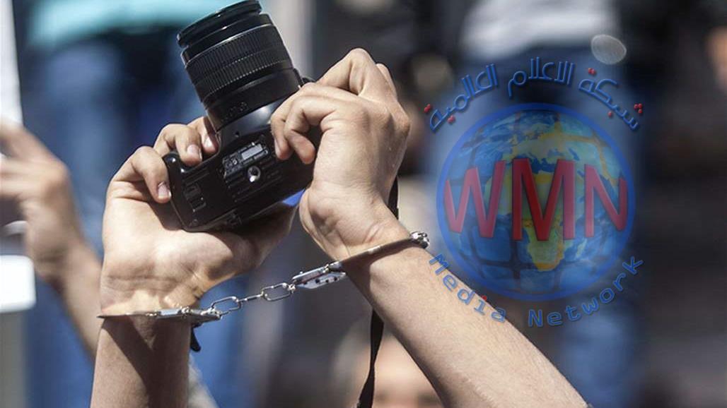 حزب سياسي يدعو الى سن قوانين تحمي الصحافيين من تهديدات القتل والاغتيال