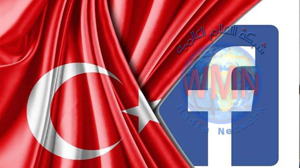تركيا تغرم فيسبوك 1.65 مليون ليرة