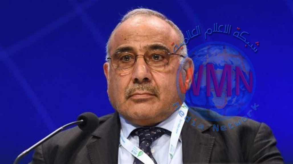 عبد المهدي: ماضون بتوطين الرواتب ووجهنا لجنة خاصة لحسم ملف المفسوخة عقودهم