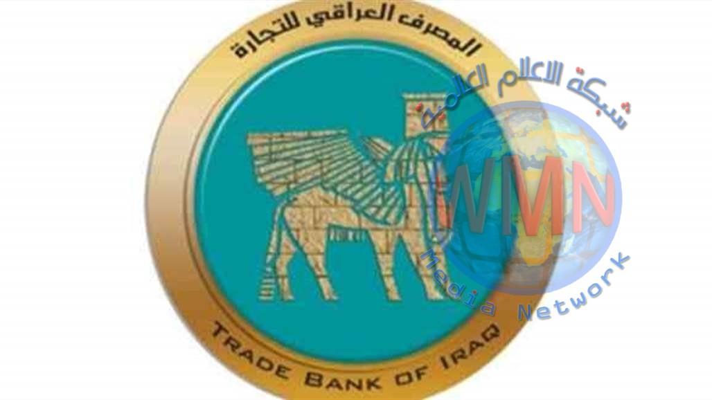 المصرف العراقي للتجارة يعلن عن تحويل 106 مليارات دينار لخزينة الدولة