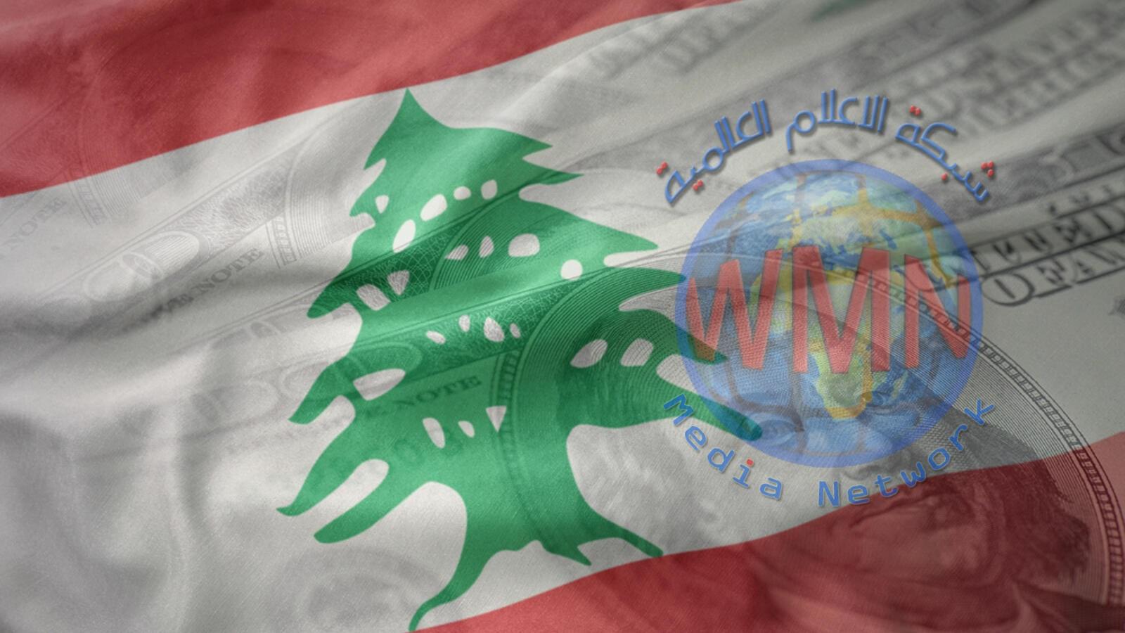 الاهتزاز السلبي يعود إلى الأوراق المالية اللبنانية بسبب تأخير الموازنة