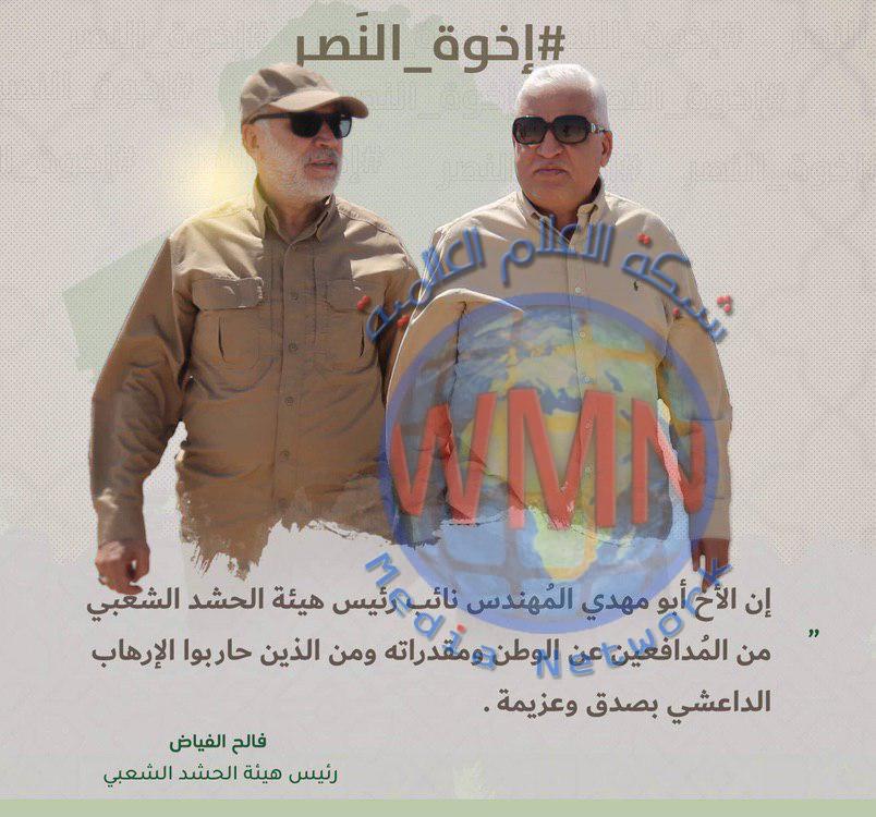 فالح الفياض:أبو مهدي من المُدافعين عن الوطن ومقدراته ومن الذين حاربوا الإرهاب الداعشي بصدق وعزيمة
