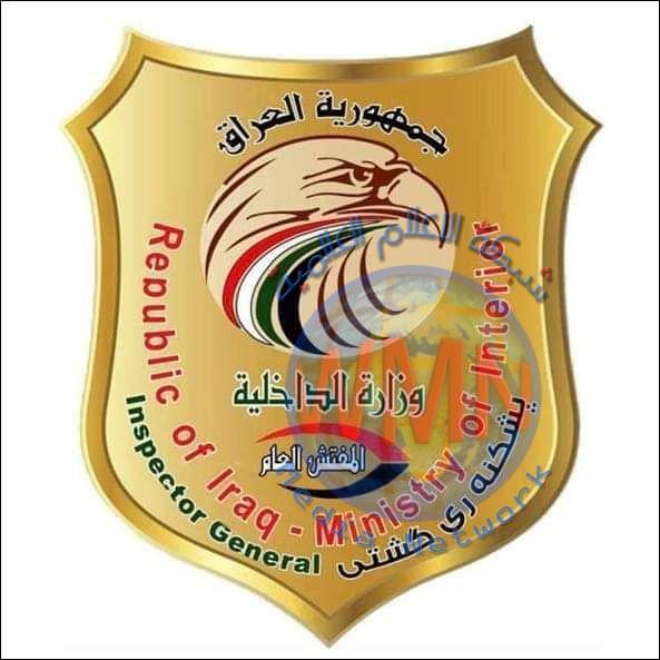 مفتش عام الداخلية: القبض على ضابط برتبة رائد في الوكالة الادارية لتورطه بقضايا فساد