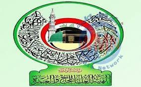 هيئة الحج تعلن استحصال تأشيرة الحج من السفارة السعودية ببغداد اعتبارا من الاحد