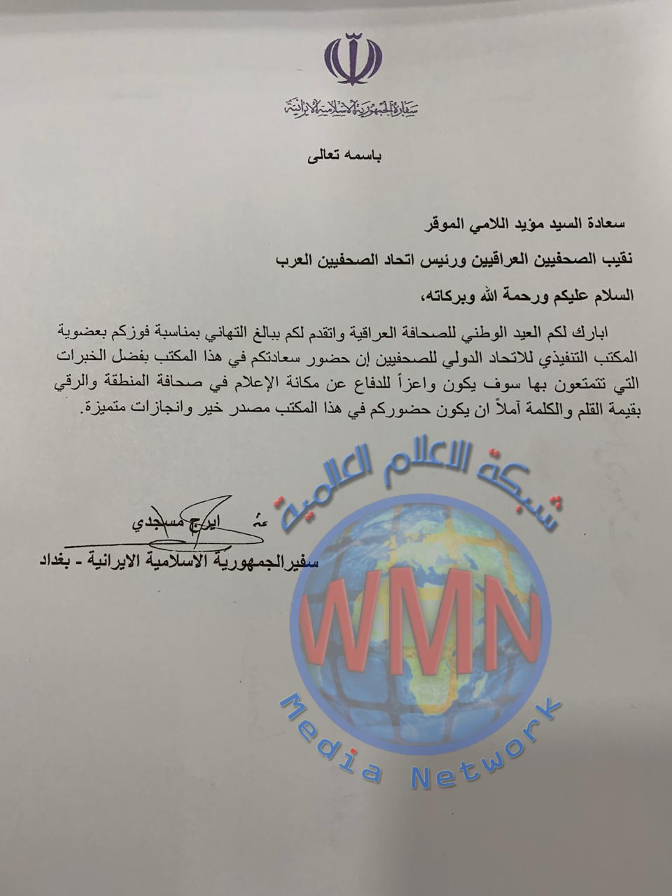السفير الإيراني يهنئ نقيب الصحفيين العراقيين بمناسبة فوزه بعضوية الاتحاد الدولي للصحفيين والعيد الوطني للصحافة العراقية