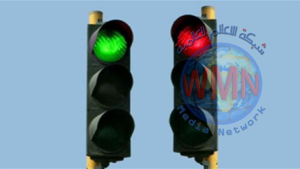 المباشرة بالمرحلة الاولى للعمل بالاشارات المرورية وهذه التقاطعات المشمولة بذلك