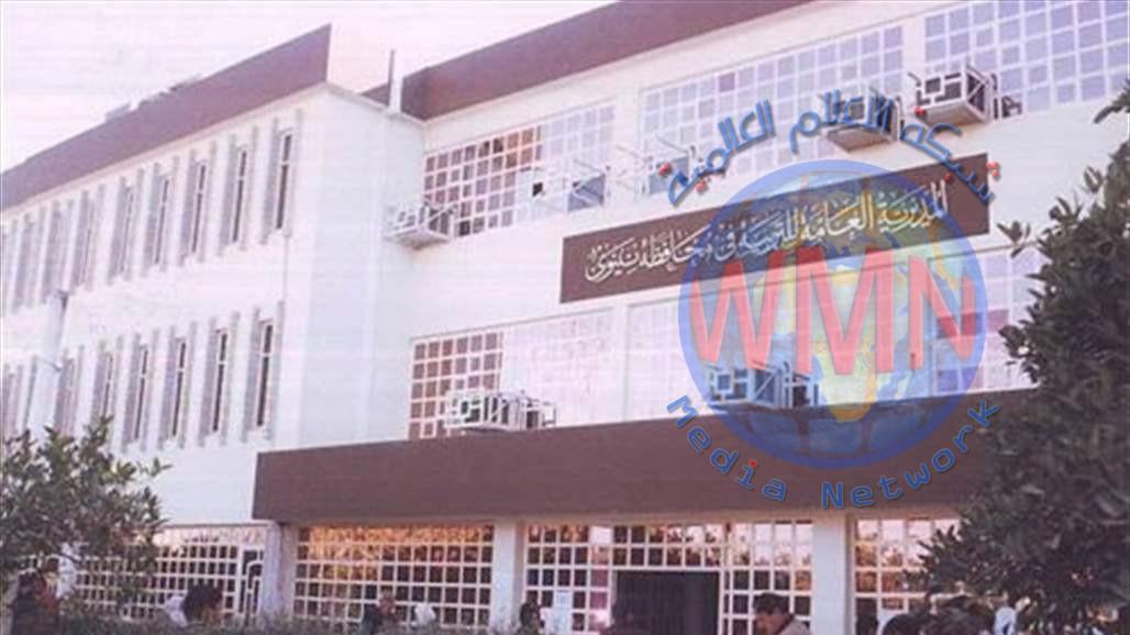 تربية نينوى تعلن اطلاق سراح مدير حساباتها و16 موظفا
