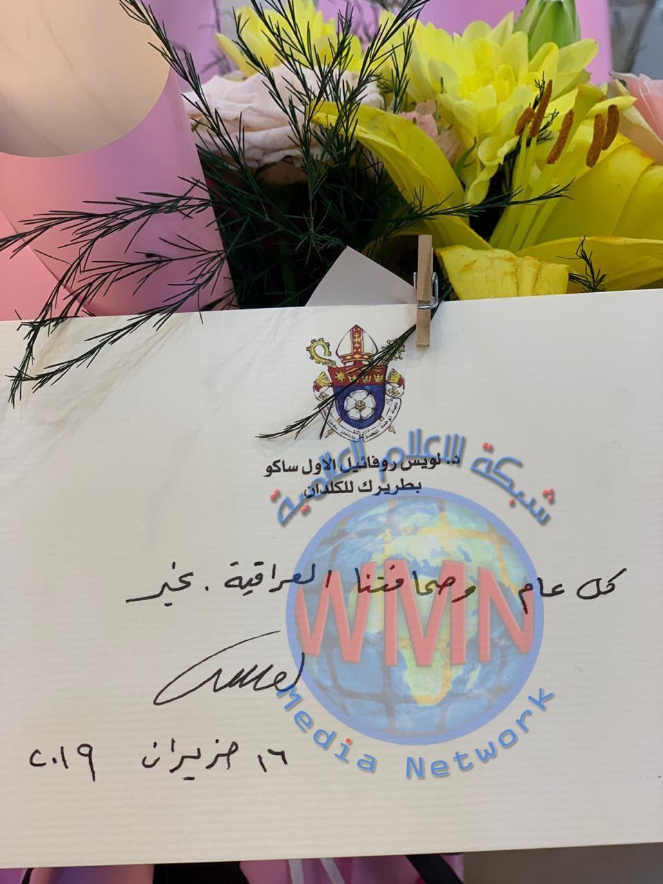 الكاردينال مار لويس يهنئ نقابة الصحفيين العراقيين بالعيد الوطني للصحافة العراقية