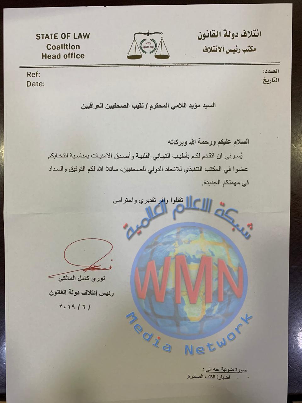 نوري المالكي يهنئ نقيب الصحفيين العراقيين اللامي بفوزه بعضوية المكتب التنفيذي للاتحاد الدولي للصحفيين
