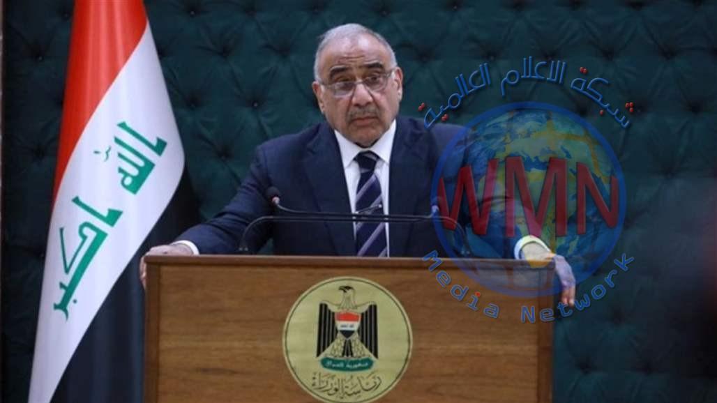 عادل عبد المهدي يعلن وجود اوامر قبض صادرة بحق 11 وزيراً ومن هم بدرجتهم
