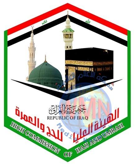 هيئة الحج تعلن ازدياد عدد الحجاج الموفدين للديار المقدسة الى 6011 حاجا منهم 4192 بالمدينة المنورة و 1819 حاجا في مكة