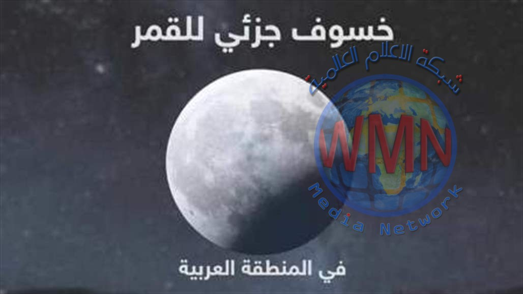 بدء خسوف القمر في سماء العراق