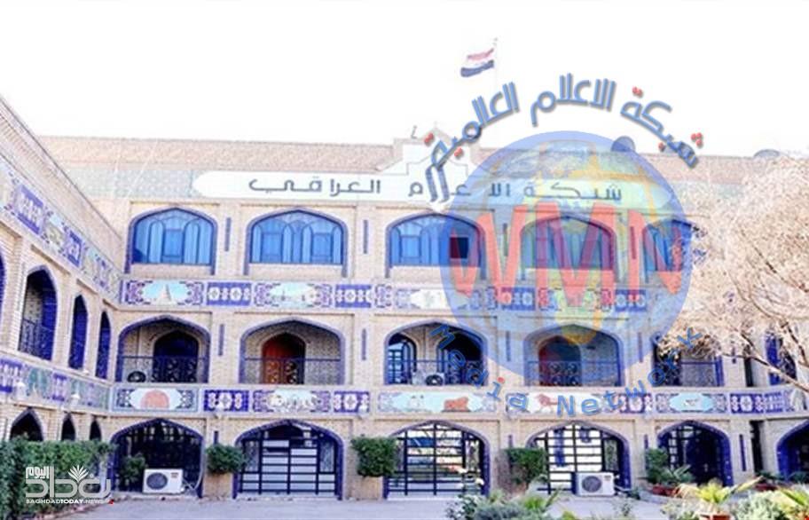 وفاة عنصر بحماية شبكة الاعلام العراقي في بغداد