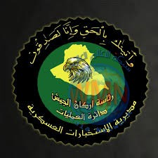 الاستخبارات العسكرية تقبض على إرهابيين اثنين في أيمن الموصل