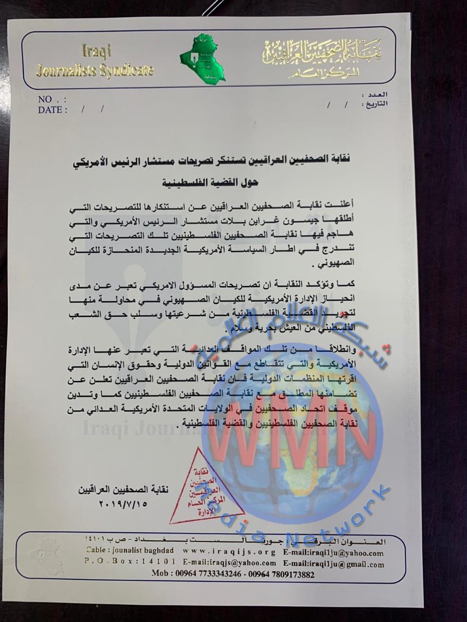 نقابة الصحفيين العراقيين تستنكر تصريحات مستشار الرئيس الأمريكي حول القضية الفلسطينية