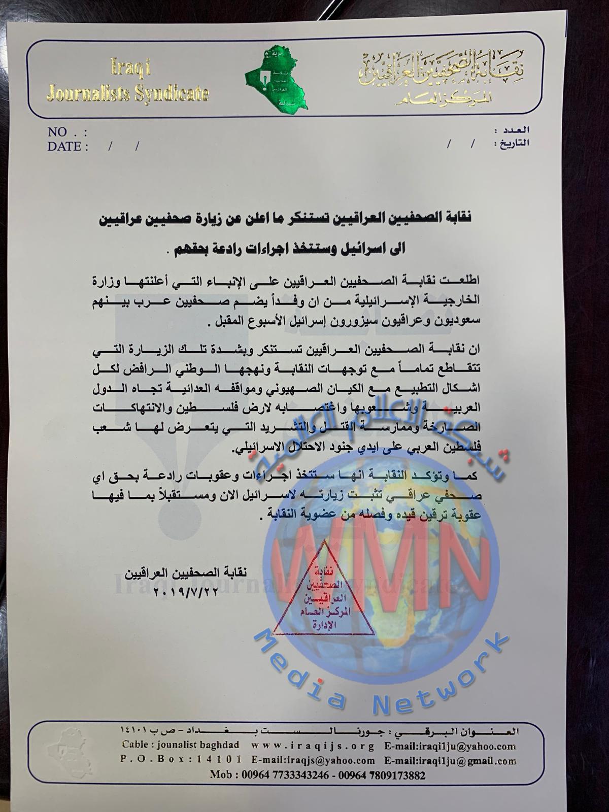 نقابة الصحفيين العراقيين تستنكر ما اعلن عن زيارة صحفيين عراقيين الى اسرائيل وستتخذ اجراءات رادعة بحقهم