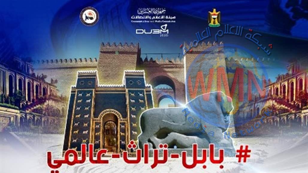 هيئة الاعلام مهنئة بضم بابل للائحة التراث العالمي: على وسائل الاعلام مؤازرة القرار