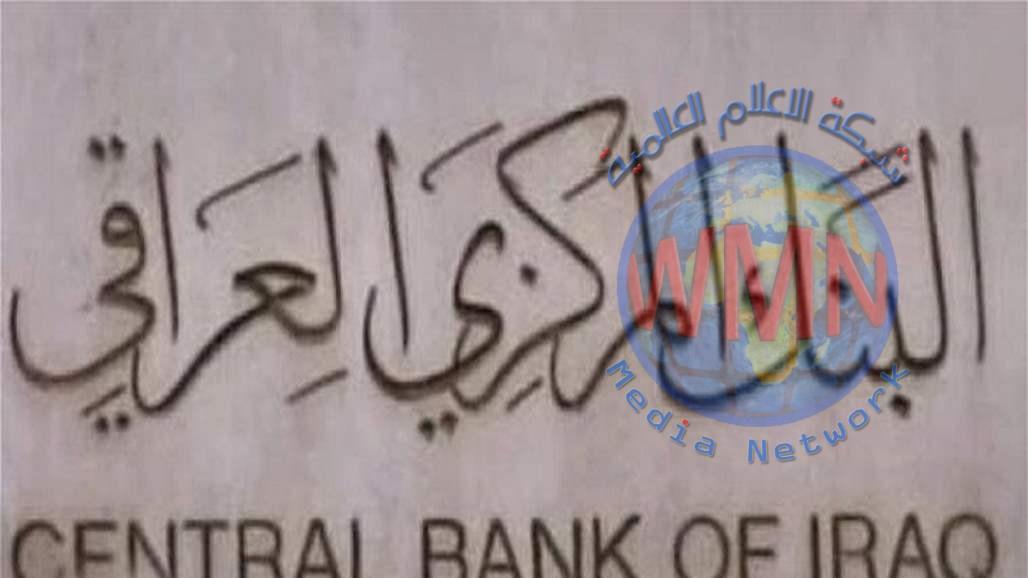البنك المركزي يرفع سقف القروض للمشاريع الصغيرة والمتوسطة إلى مليار دينار