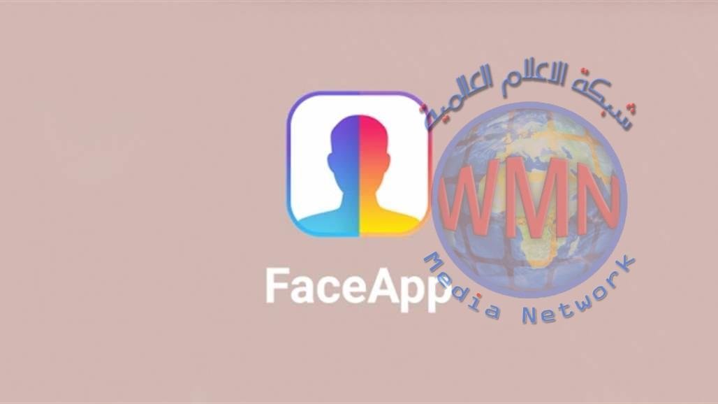 """خبراء يحذرون من تطبيق """"Face App"""""""