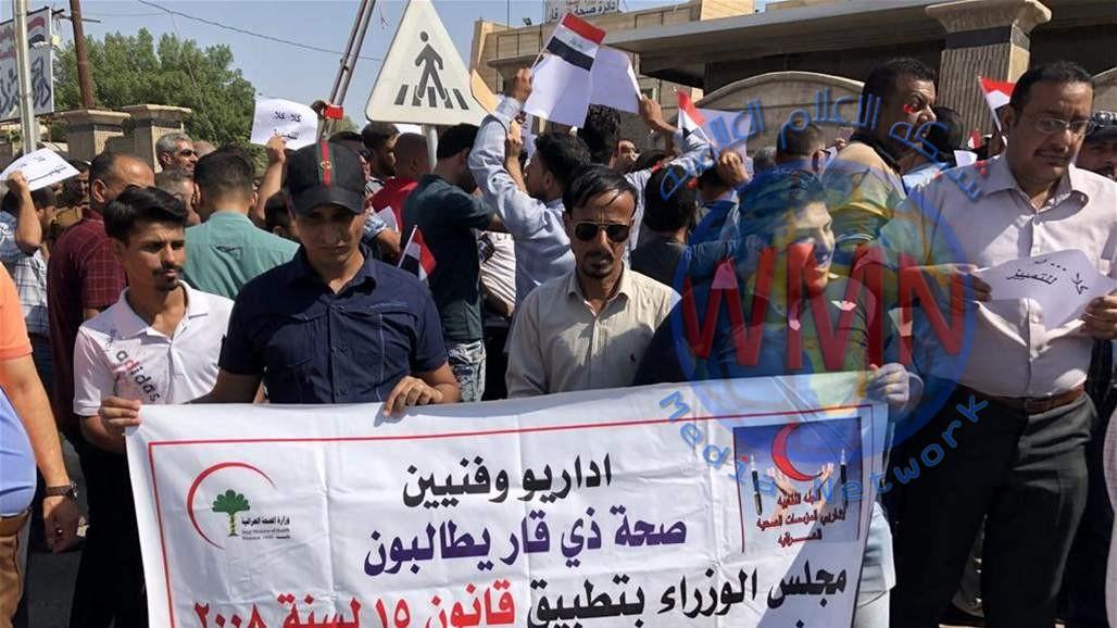 منتسبو الكوادر الإدارية والفنية بصحة ذي قار يتظاهرون حاملين ثلاثة مطالب